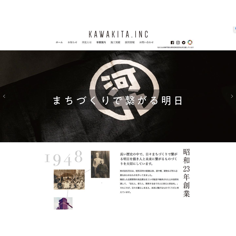 河北 Webデザイン