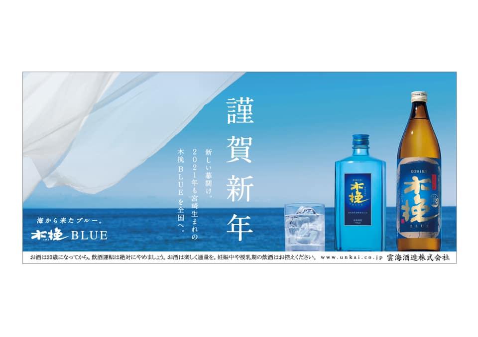 木挽BLUE 年賀広告デザイン
