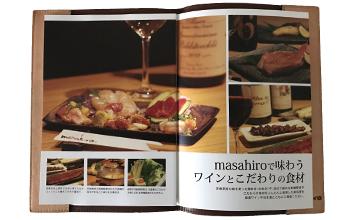 masahiroワインと食材 パンフ
