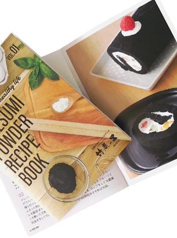 竹炭の里 レシピブック