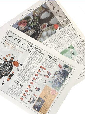 まんぷく新聞