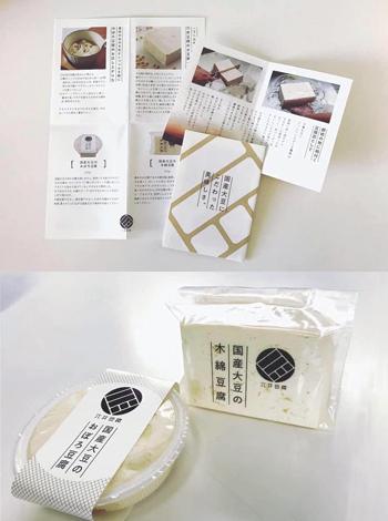 穴井豆腐 国産大豆の木綿豆腐 パッケージデザイン リーフレット