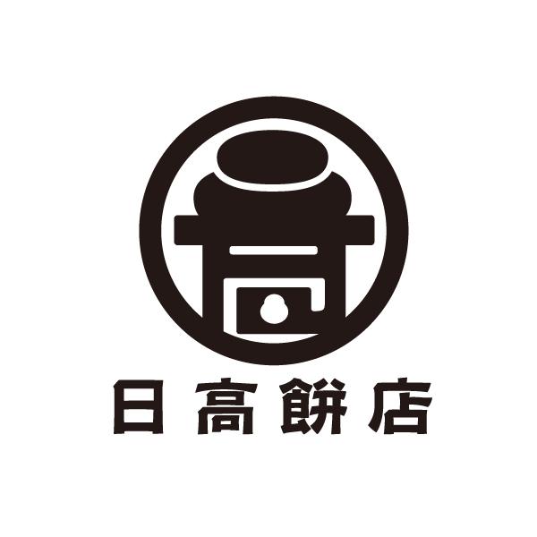 日高餅店 ロゴデザイン