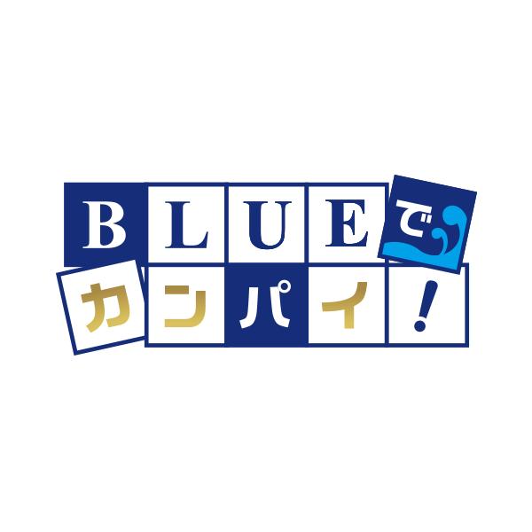 BLUEでカンパイ! ロゴデザイン