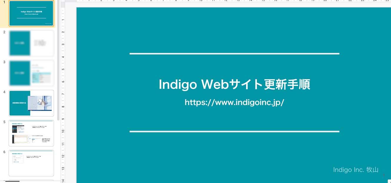 Webサイト 更新説明02