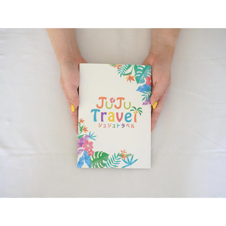 JUJU Travel パンフレット01