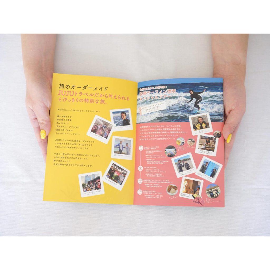 JUJU Travel パンフレット02