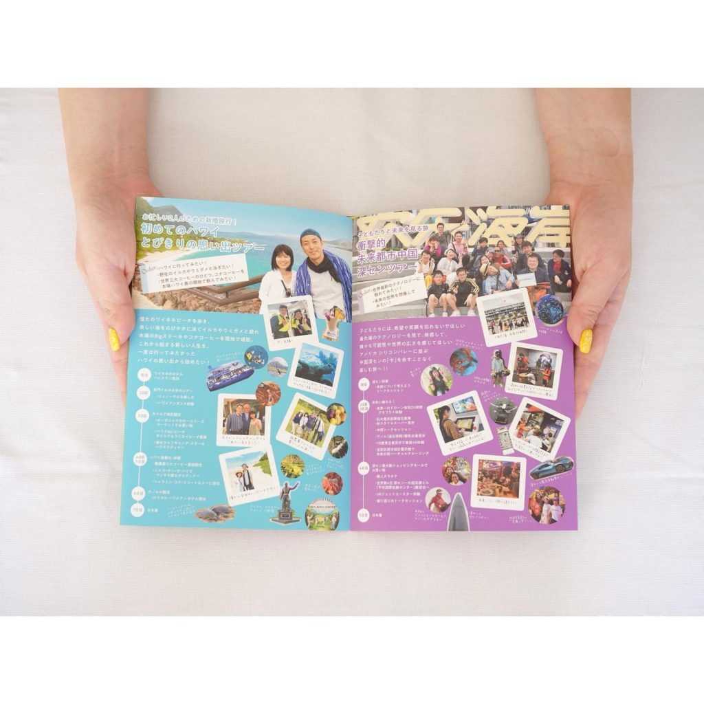 JUJU Travel パンフレット04