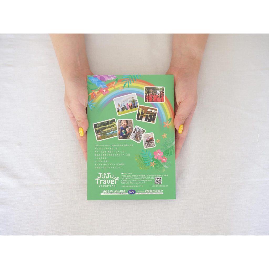 JUJU Travel パンフレット05