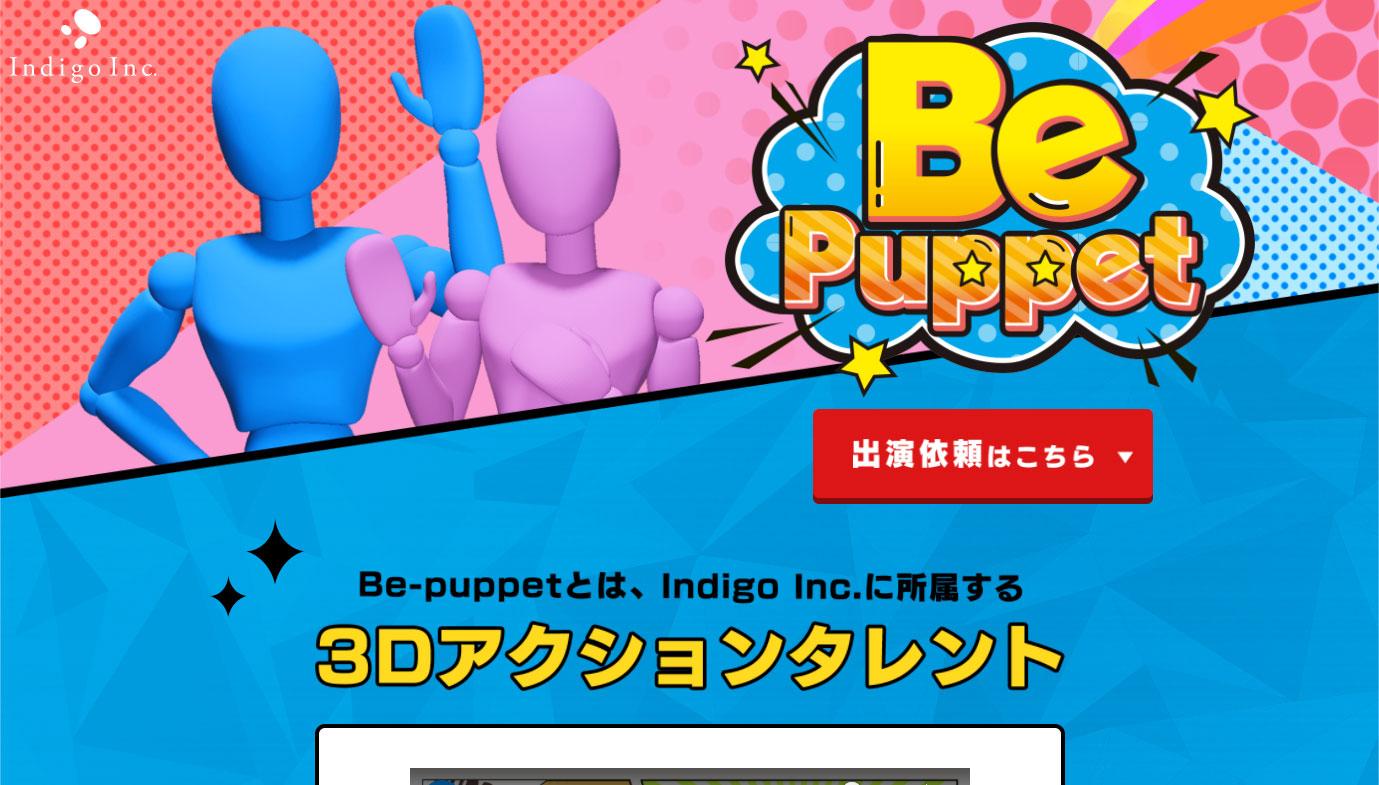 BePuppet特設ページイメージ