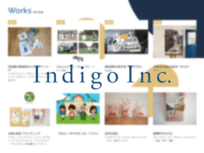 Indigo ホームページ ブログ